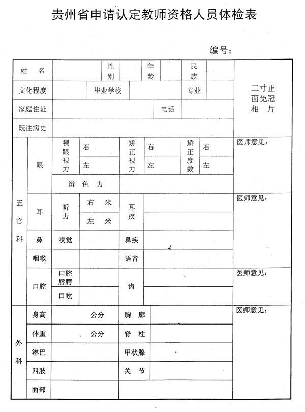 申请教师资格人员体检表原件1份