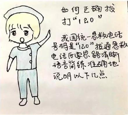 有爱!急诊医生手绘漫画 教你拨打120的正确姿势