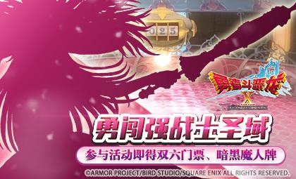 勇闯强战士圣域!DQX强战士讨伐周开启!(20180108 起)01.jpg