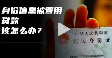 女子户籍被冒用贷款百万!警方回应:道歉并启动追责!