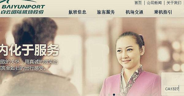 中国国航CA1327,下午14:00从首都机场飞往广