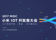 【精彩回顾】小米IoT安全峰会(北京)