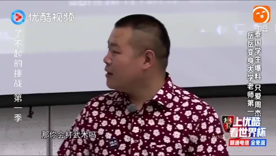 泰国学生在教室里表演武术,岳云鹏受惊吓,一招一式打得有模有样
