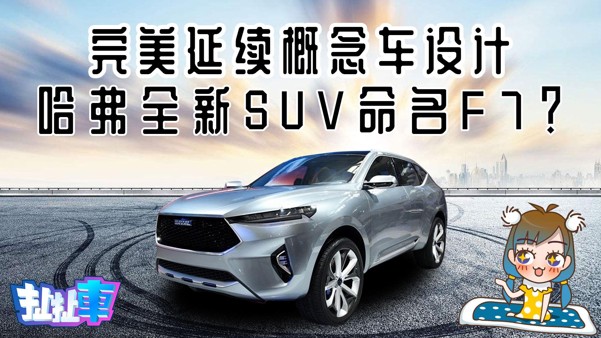 【扯扯车】哈弗新车F7直接照搬概念车外观 内饰设计让VV7流泪