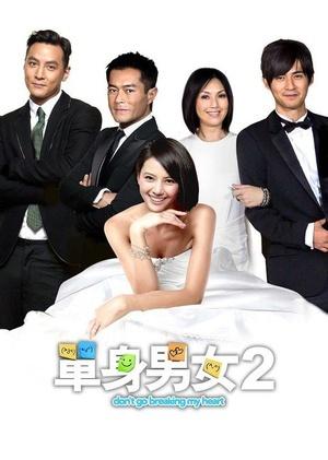 单身男女2(粤语版)