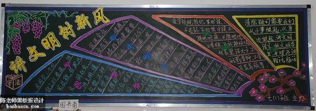 有题目简单黑板报版面设计图