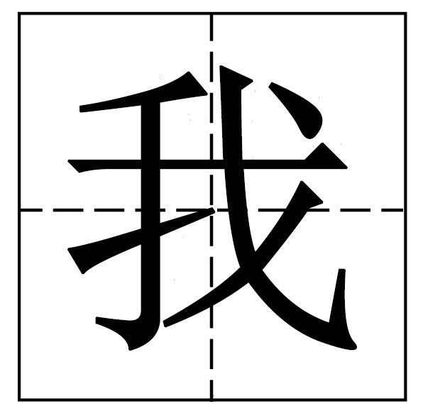 我字在田字格怎么写