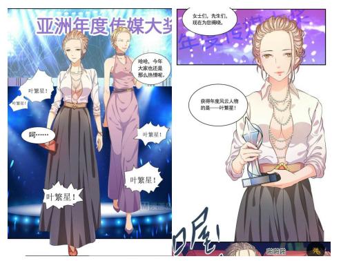 《繁星四月》漫画:霸道总裁撩妹功力大升级,漫画控们请入坑图片