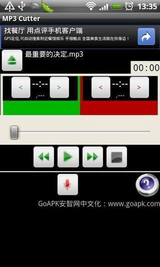 MP3 Cutter截图3
