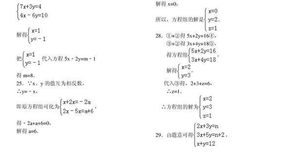30道三元一次方程组练习题带答案带过程_360