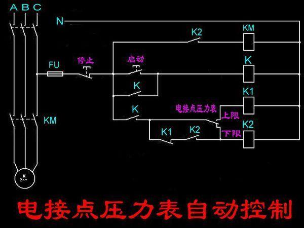 谁有电接点压力表无塔供水原理接线图?急