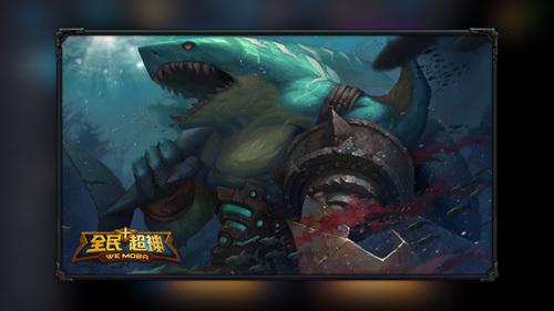 全民超神海鲨之王出装推荐 并不是简单的肉而已