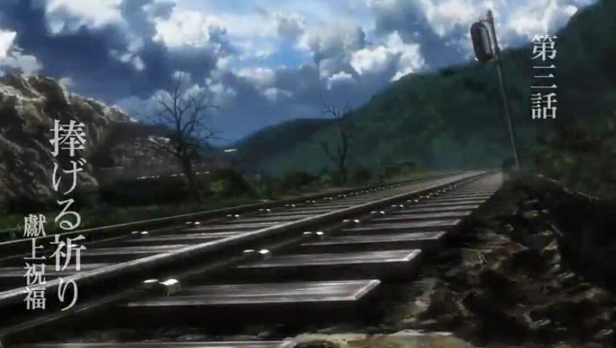 甲铁城的卡巴内瑞第3集剧情分析