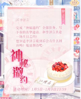 恋与制作人自制蛋糕怎么得?自制蛋糕获得方法途径技巧!