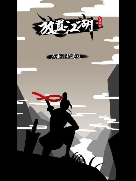 放置江湖IOS修改存档下载 888888金钱潜能点