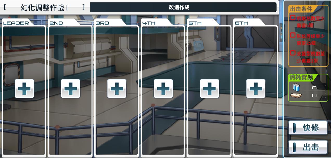 幻化调整作战1(黄色碎片).png