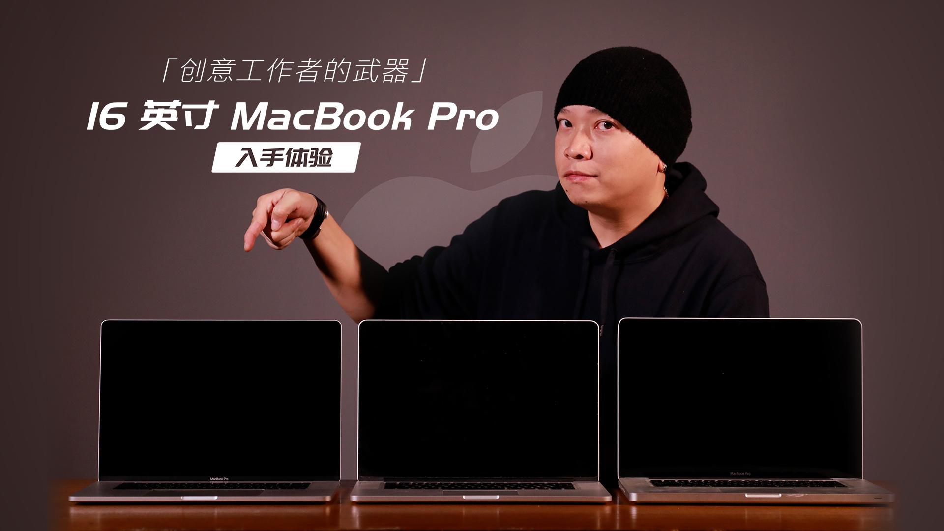 创意工作者的武器 16 英寸 MacBook Pro 上手