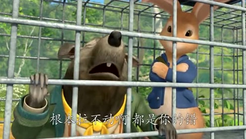 比得兔:铁笼子里的兔子和老鼠,看这个老狐狸怎么把他们弄出来