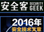 【安全客年刊】安全客2016年刊—汇聚全年安全圈优秀技术文章