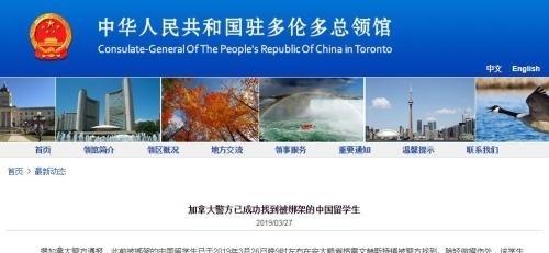加拿大遭绑架中国留学生被找到中领馆将跟踪进展