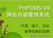 【技术分享】PHPCMS V9.6.2 SQL注入漏洞分析