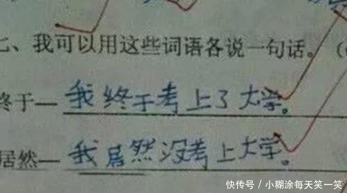 小学生造句过于奇葩,爸妈看完笑弯腰!网友:人才!