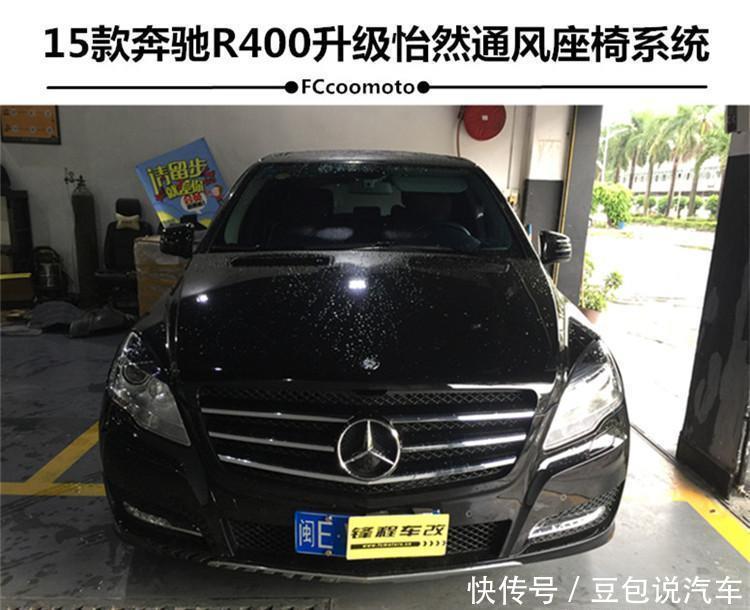 惠城江北汽车改装,15款奔驰R400升级怡然通风,江北汽车改装