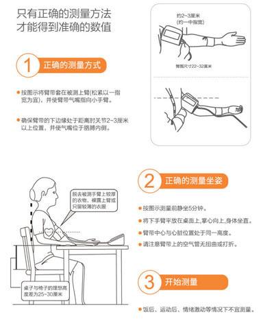 求爱奥乐臂式电子血压计的正确使用姿势与方法