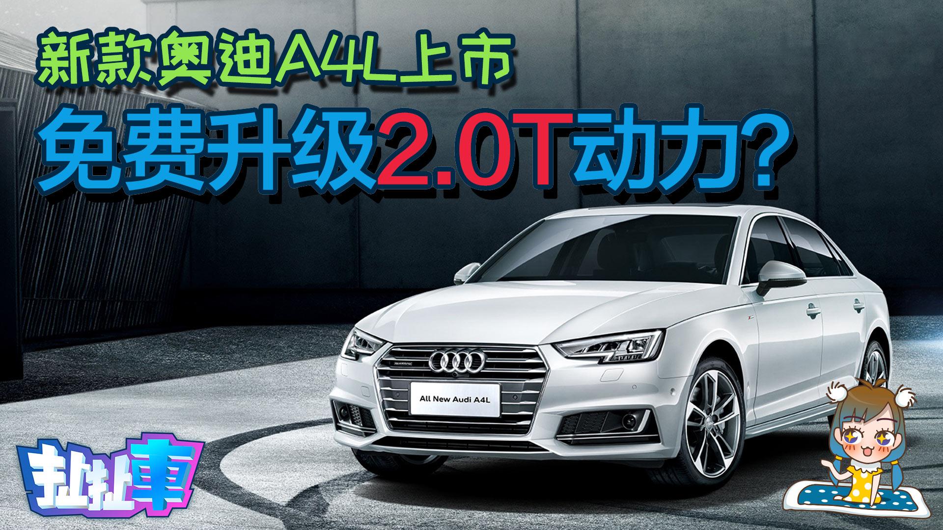 【扯扯车】新款奥迪A4L升级S-line套件 1.4T动力可免费升至2.0T