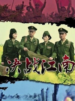 决战江南(全32集)