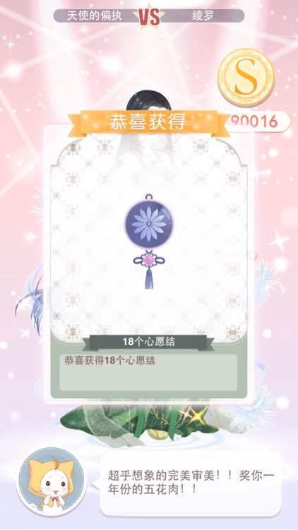 奇迹暖暖祈愿七夕高分搭配攻略2.jpg