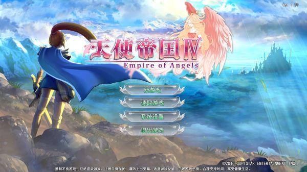 天使帝国4存档位置一览 修改存档必看
