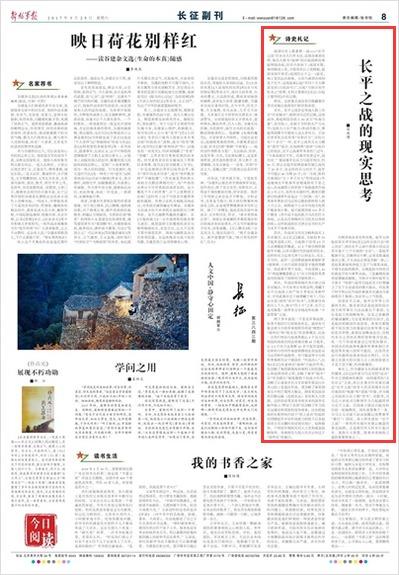 解开历史迷雾|长平之战背后隐藏的历史疑点