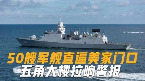美国反抗也没用!50艘军舰直逼美家门口,对外宣称:这是自由航行