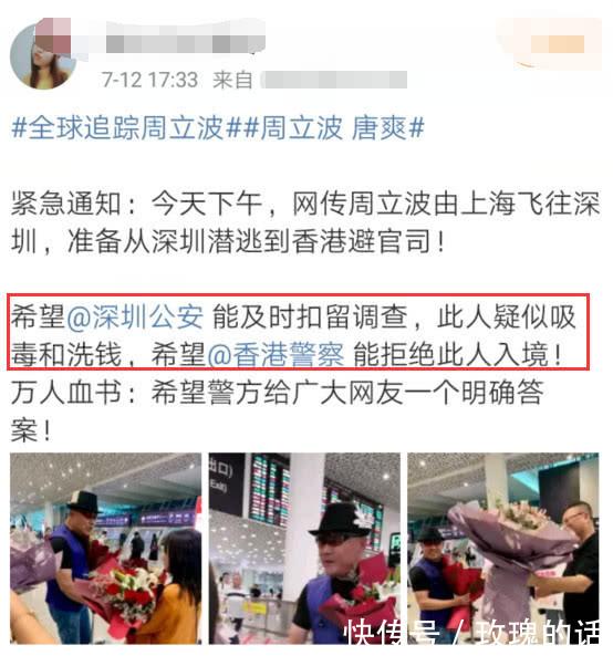 周立波胡洁途经深圳飞香港,应对美国官司,并非出逃国外