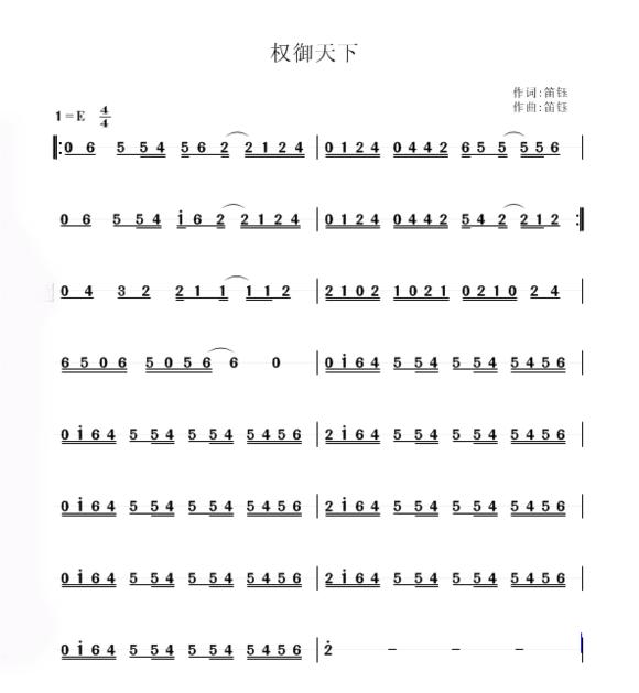 流行古风音乐简谱歌谱大全