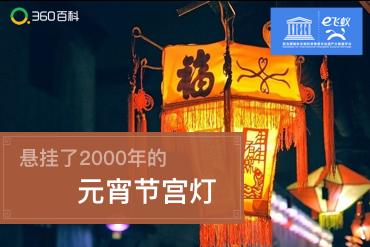 悬挂了2000年的元宵节宫灯