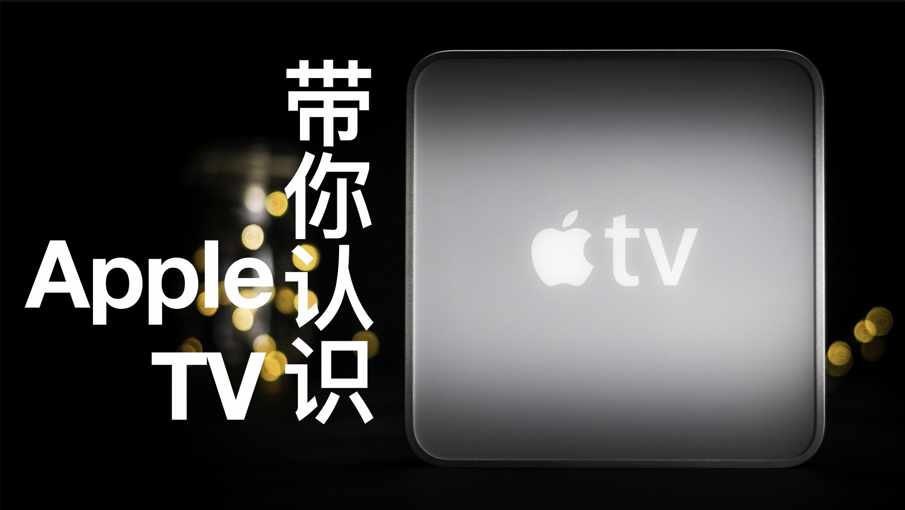 科技小馒头|【Apple TV】知多少?带你了解一下它的迭代历史!