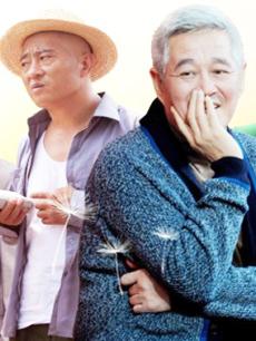 乡村爱情7
