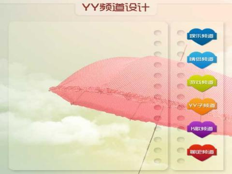 yy频道设计