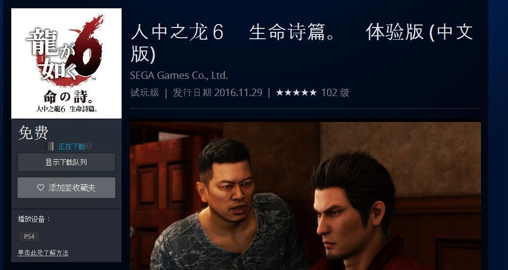 《如龙6》体验版正式开放下载