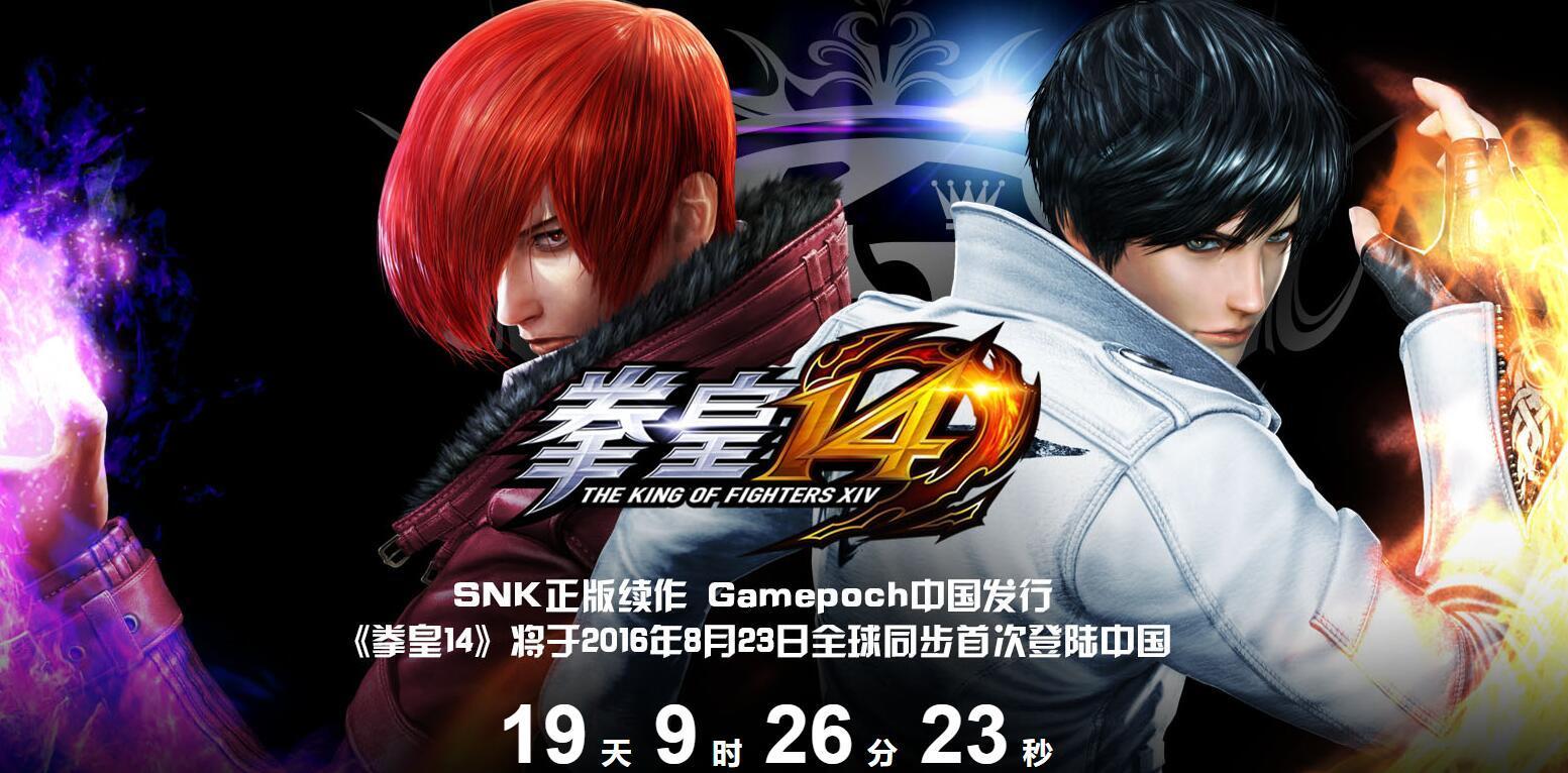 国行版《拳皇14》8月发售