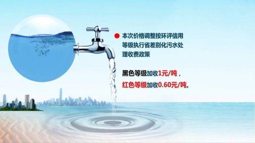 2017年扬州非民用污水处理费将全面上调