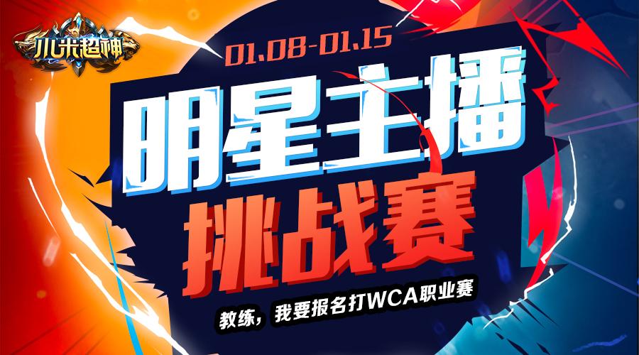 今日开启招募!《小米超神》携五大直播平台举办明星主播联赛