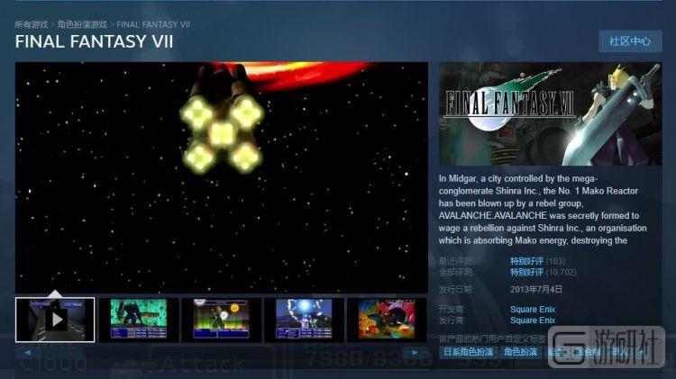 这个版本的《最终幻想VII》2013年登陆Steam,画面和最初的版本没有任何变化