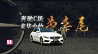 【暴走汽车】火云车神眼中的奔驰C级