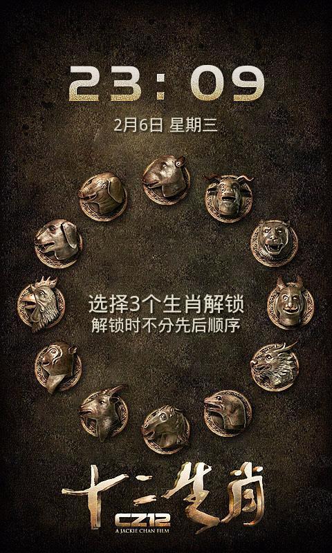 十二生肖-360锁屏主题截图2