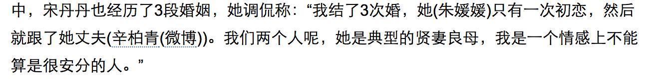 """宋丹丹对""""欢喜颂""""五好""""毒舌""""面评热传:杨紫没有好,王子文太矮"""