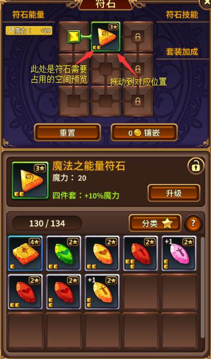 符石镶嵌方法02.png