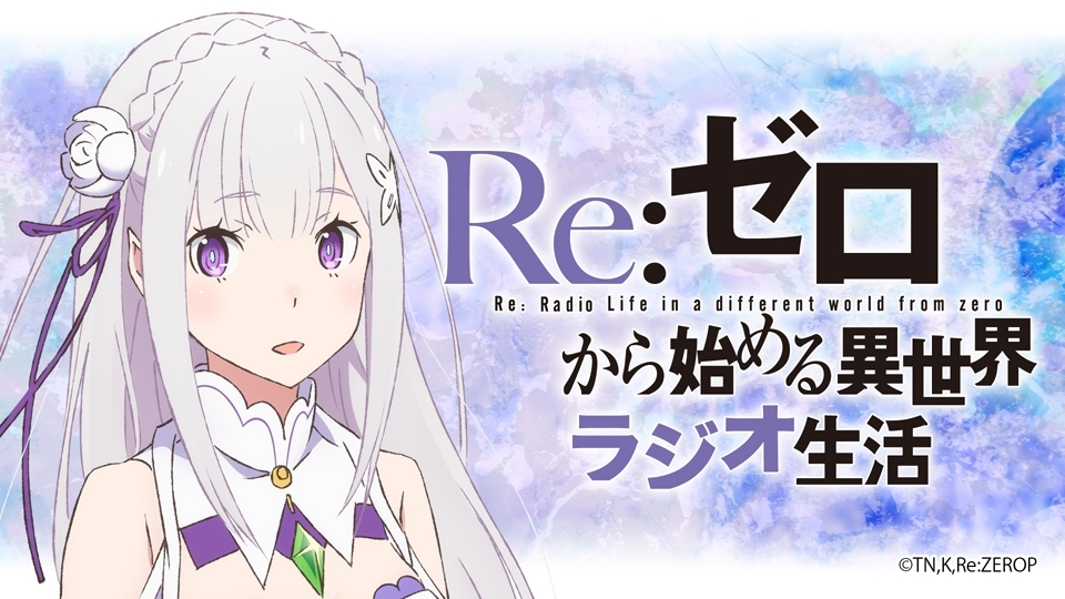 《Re:0》第13话电台节目